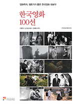 100 Korean Films: from Turning Point of the Youngsters to Pieta 커버
